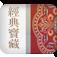 中國佛教白話經典寶藏-題解源流